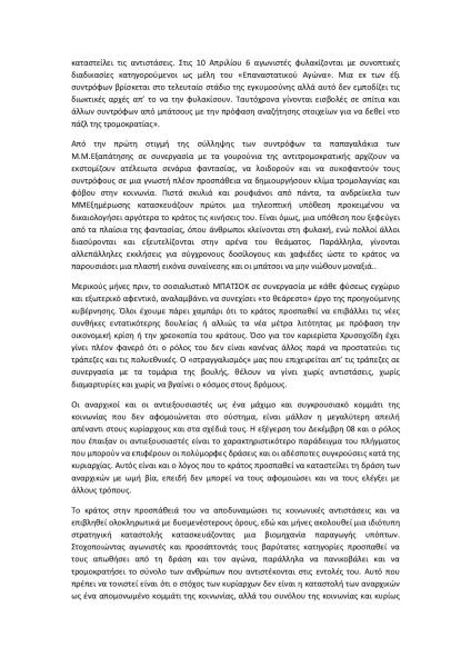 Τρομοκράτες και ληστές είναι το κράτος και οι καπιταλιστές  19/4/2010 (2)