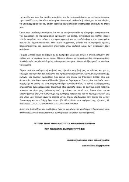 Τρομοκράτες και ληστές είναι το κράτος και οι καπιταλιστές  19/4/2010 (3)