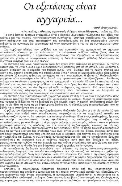 Οι εξετάσεις είναι αγγαρεία 8/3/2009 (1)
