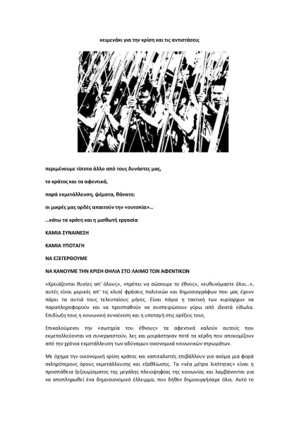 Κείμενο για την κρίση και τις αντιστάσεις 2/6/2010 (1)