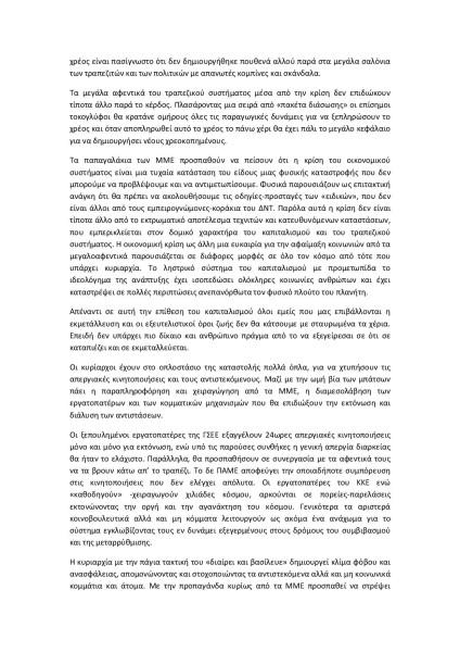 Κείμενο για την κρίση και τις αντιστάσεις 2/6/2010 (2)