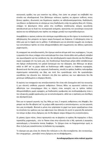 Κείμενο για την κρίση και τις αντιστάσεις 2/6/2010 (3)