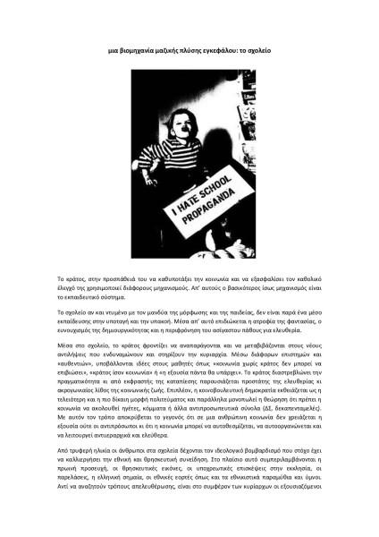 Μια βιομηχανία μαζικής πλύσης εγκεφάλου 1/6/2010 (1)