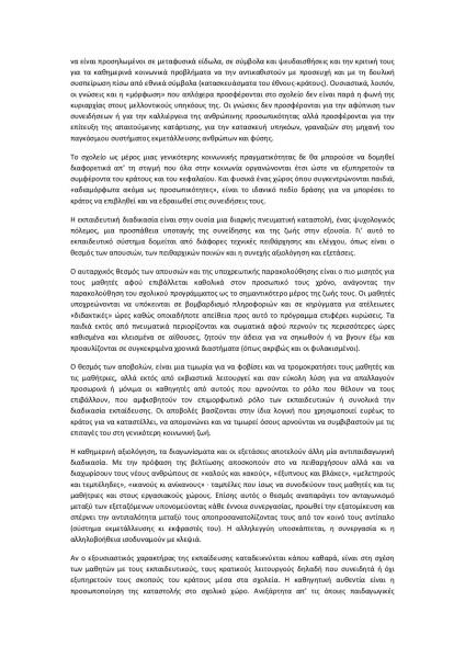 Μια βιομηχανία μαζικής πλύσης εγκεφάλου 1/6/2010 (2)