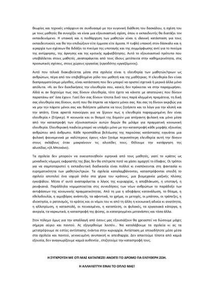 Μια βιομηχανία μαζικής πλύσης εγκεφάλου 1/6/2010 (3)