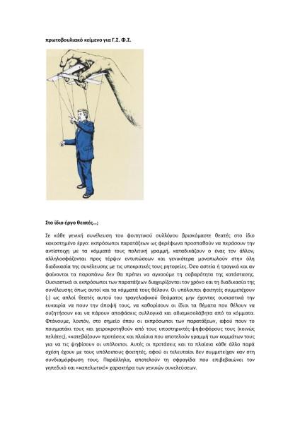 Πρωτοβουλιακό κείμενο  30/3/2011 (1)